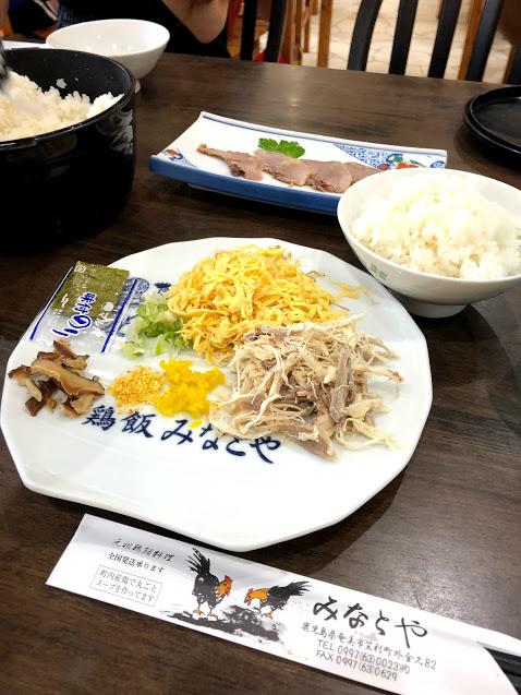 【旅行】奄美大島に到着したらまずは腹ごしらえ!鶏飯でしょ!!