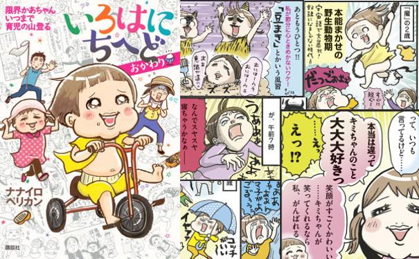 育児コミックの舞台裏「ヘトヘト育児を笑い飛ばす!」著者インタビュー:ナナイロペリカンさん登場!