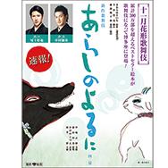 【228】博多座・十一月花形歌舞伎新作歌舞伎「あらしのよるに」11/9(金)