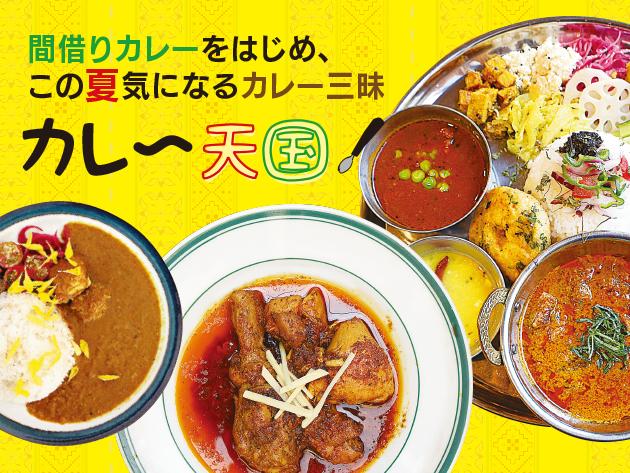 【投稿募集中】福岡の個性豊かなカレーをピックアップ!