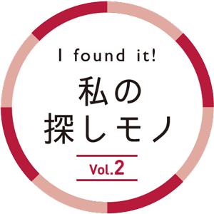 I found it! 私の探しモノ vol.2