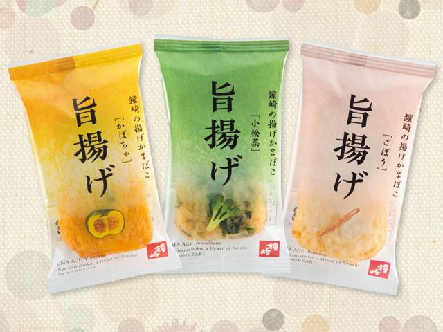 野菜を味わう「旨揚げ」を仙台地区の3オフィスに毎月抽選でプレゼント