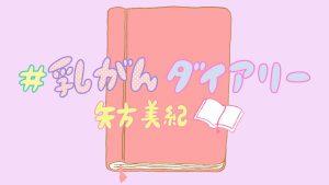 乳がん闘病の気持ちを素直に。元SKE48矢方美紀さんが自撮りメッセージ