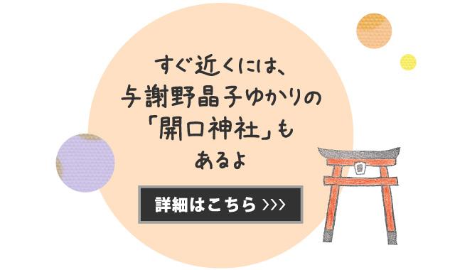 すぐ近くには、与謝野晶子ゆかりの「開口神社」もあるよ【詳細はこちら】