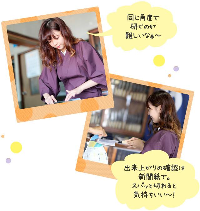 photo:「同じ角度で研ぐのが難しいなぁ~」「出来上がりの確認は新聞紙で。スパッと切れると気持ちいい~!」