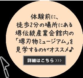 体験前に、徒歩2分の場所にある堺伝統産業会館内の「堺刃物ミュージアム」を見学するのがオススメ♪【詳細はこちら】