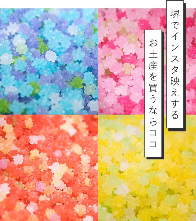 photo:堺でインスタ映えするお土産を買うならココ