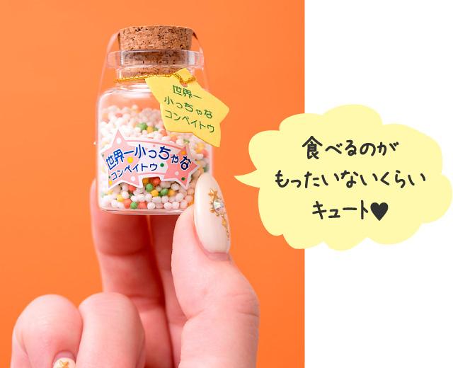 photo:食べるのがもったいないくらいキュート♥