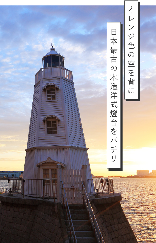 photo:オレンジ色の空を背に日本最古の木造洋式燈台をパチリ