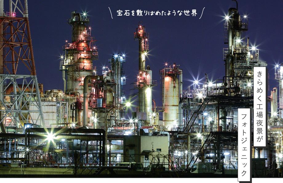 photo:きらめく工場夜景がフォトジェニック
