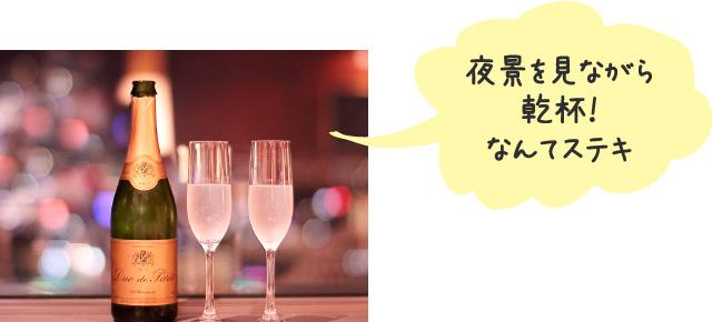 photo:夜景を見ながら乾杯! なんてステキ