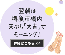 翌朝は堺魚市場内天ぷら「大吉」でモーニング!【詳細はこちら】