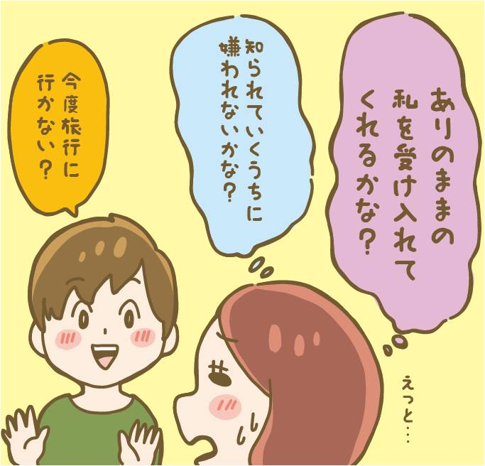 オンナの幸せ道開き Vol.4【前向きに恋愛するには?】