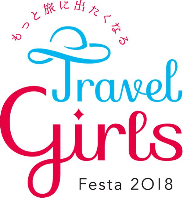もっと旅に出たくなる Travel Girls Festa 2018