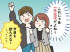 オンナの幸せ道開き Vol.5【恋愛対象になるには?】