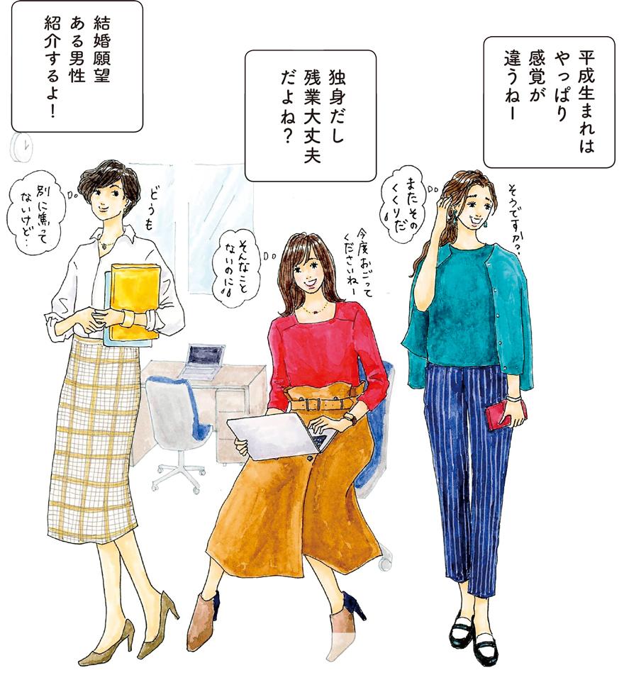 働く女の会議室~職場の思い込みと多様性の巻