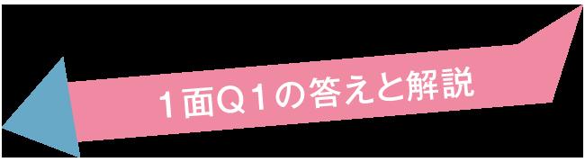 1面Q1の答えと解説