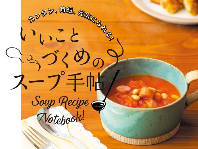いいことづくめの スープ手帖