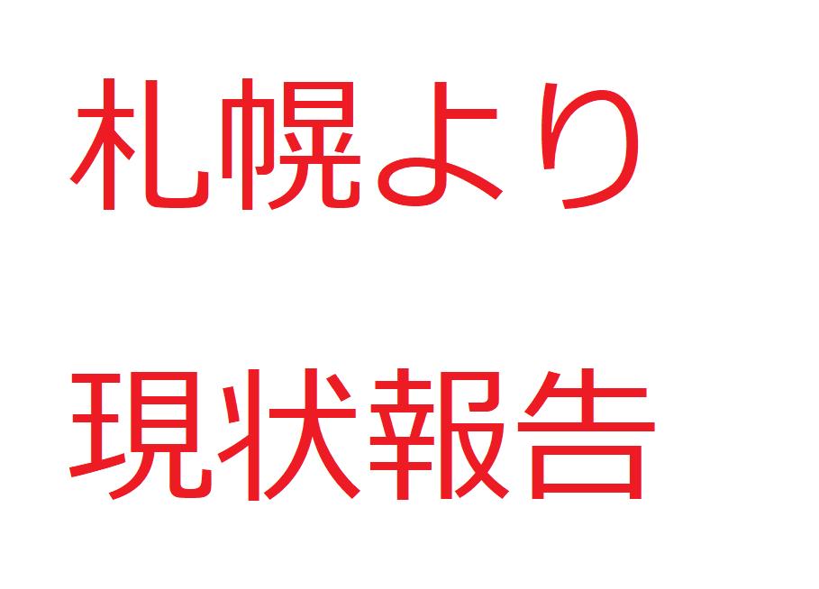 札幌より北海道地震の現状報告