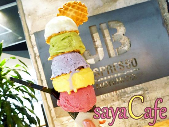 インスタで話題の裏メニュー!5段アイスが凄い★JB ESPRESSO
