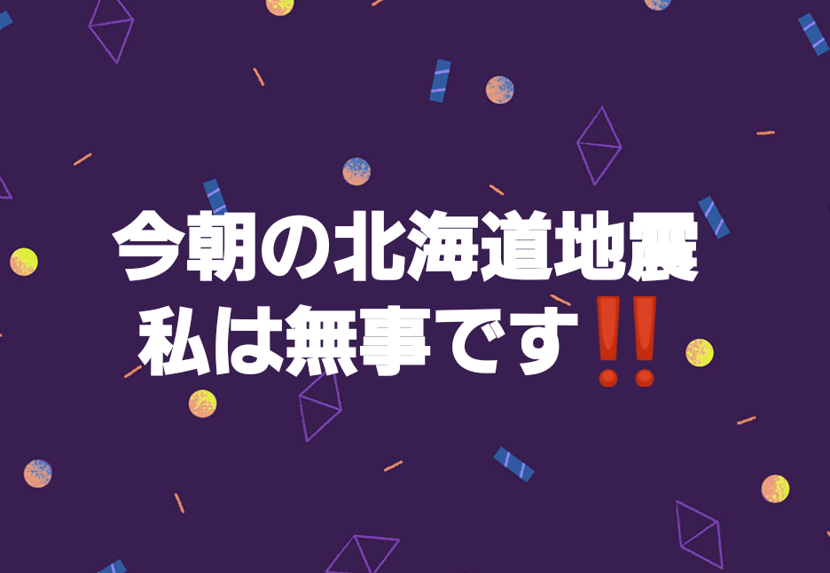 ★今朝、北海道で地震がありました★