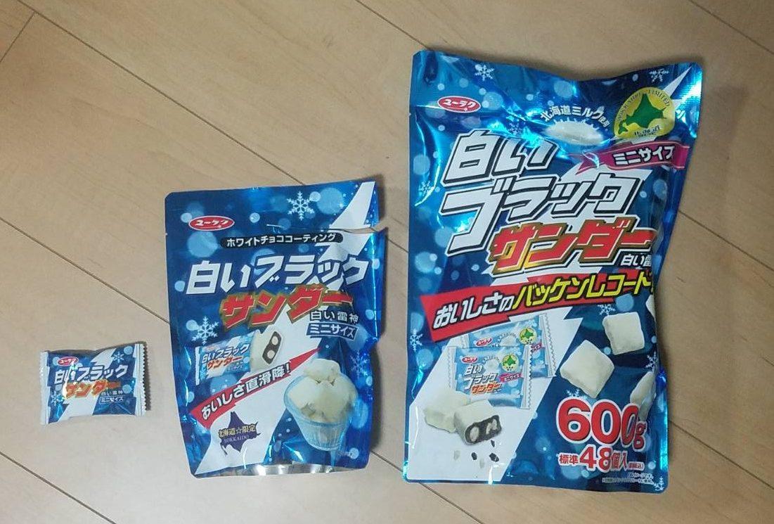 ★【北海道土産】あのブラックサンダーが白くなった!!★