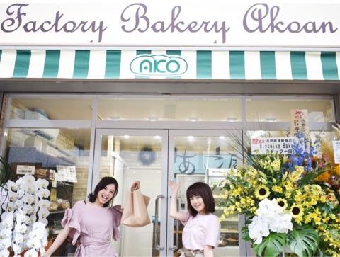 ふっくら柔らか天然酵母パン♡Factory Bakery AKOAN