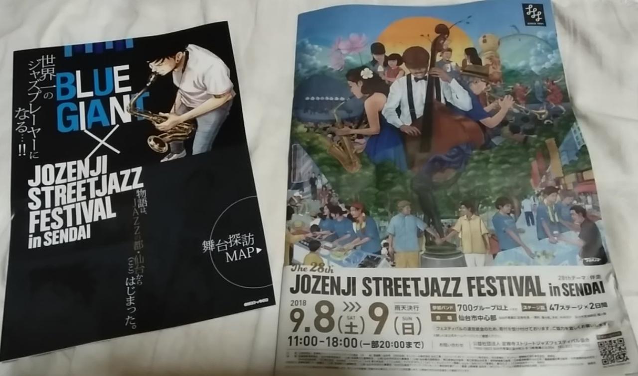 定禅寺ストリートジャズフェスティバル♪