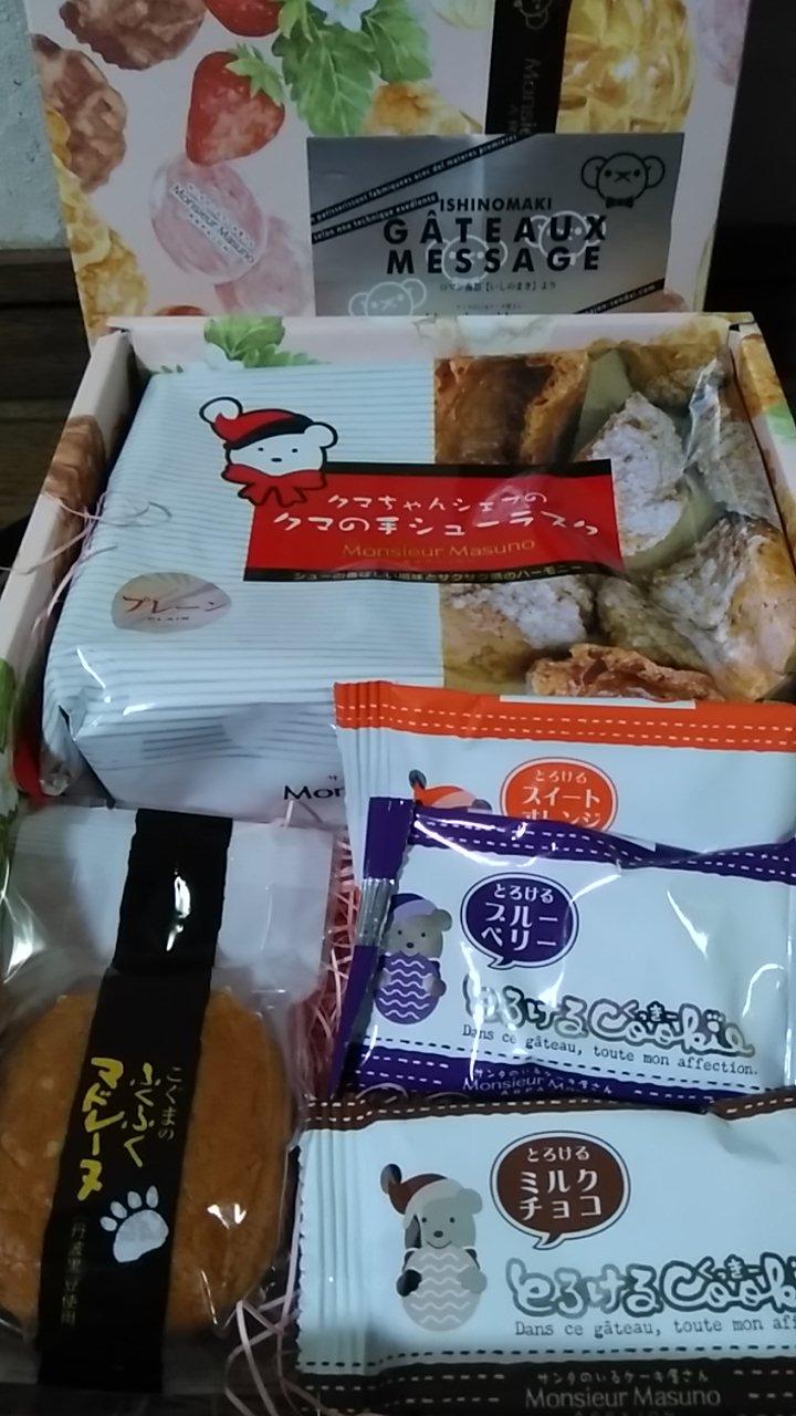 サンタのいるケーキ屋さん☆くまの手シューラスク☆アルパジョン