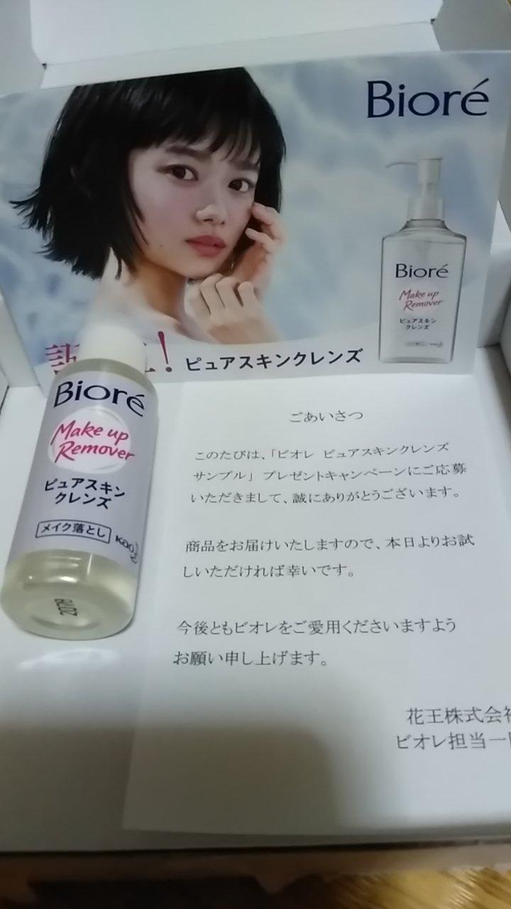 サンプル当選☆ビオレ ピュアスキンクレンズ☆