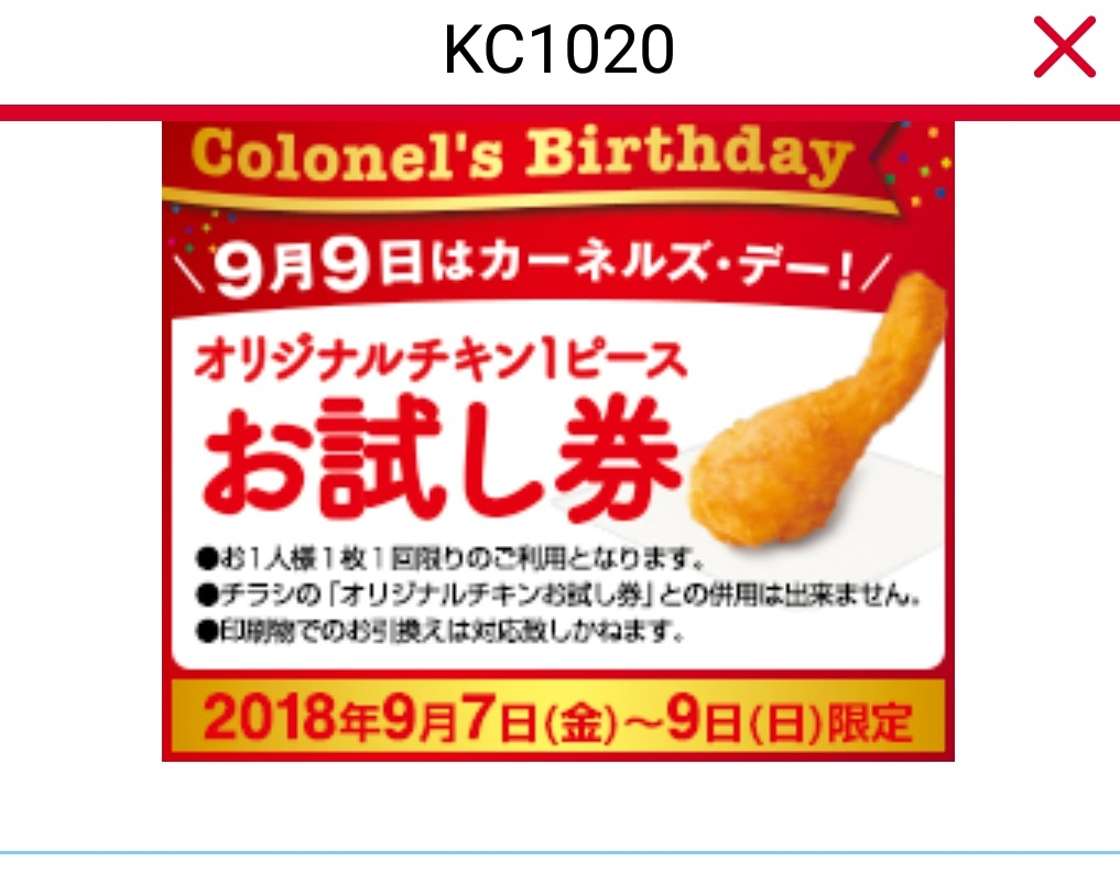 【KFC】3日限定!オリジナルチキン1ピース無料でもらえるよ♪