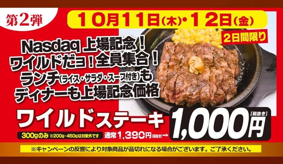 速報!【今度は2日間限定!】ステーキ300gが1,000円!!