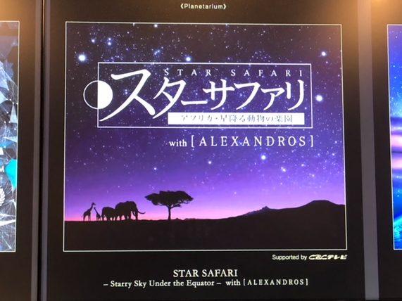 星を見ながら[ALEXANDROS]☆コニカミノルタプラネタリウム