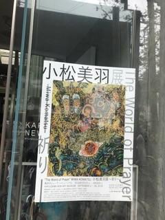 今月9月30日まで!!今、アジアで最も注目のアーティスト【小松美羽】