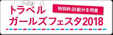 【特別枠20組分を用意】トラベルガールズフェスタ2018