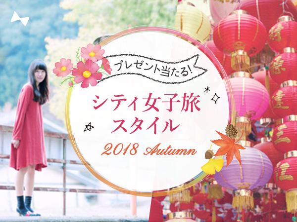 シティ女子旅スタイル 2018 Autumn