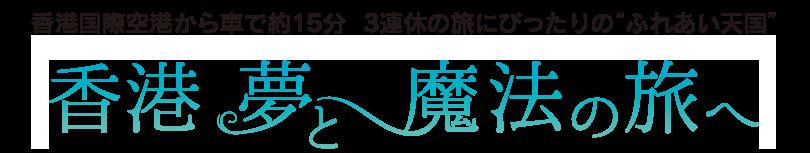 """香港国際空港から車で約15分 3連休の旅にぴったりの""""ふれあい天国"""" 香港 夢と魔法の旅へ"""