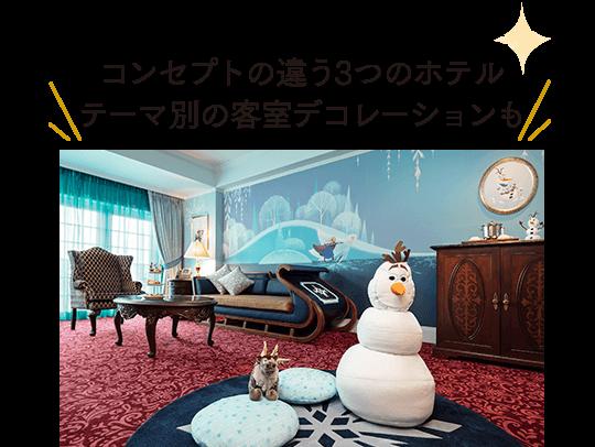 コンセプトの違う3つのホテル テーマ別の客室デコレーションも