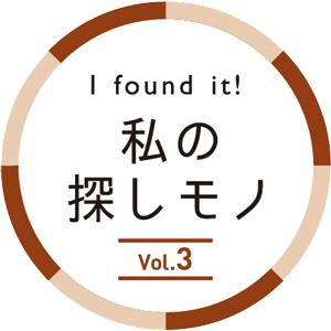 I found it! 私の探しモノ vol.3