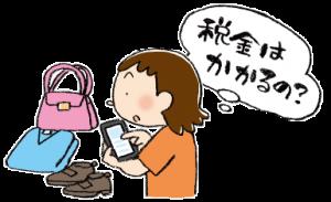 税タク三昧 今月のテーマ「フリマアプリの売り上げ、税金は?」