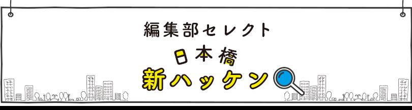 編集部セレクト 日本橋新発見