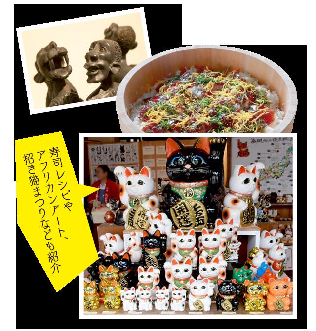 photo:寿司レシピやアフリカンアート、招き猫まつりなども紹介