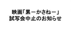 【開催中止のお知らせ】映画「累ーかさねー」女性限定試写会