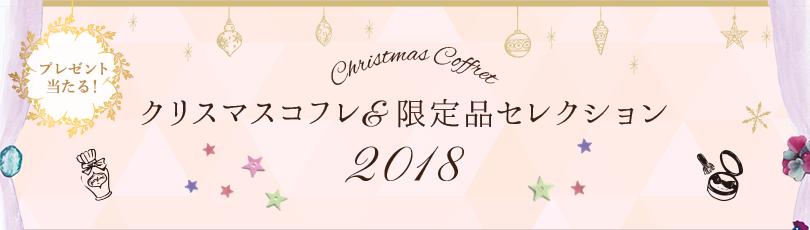 クリスマスコフレ&限定品セレクション2018