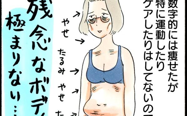 痩せたはずなのに…残念ボディ極まりない結果に! 2人目産後ダイエット【荻並トシコのどーでもいいけど共感されたい! 第9話】