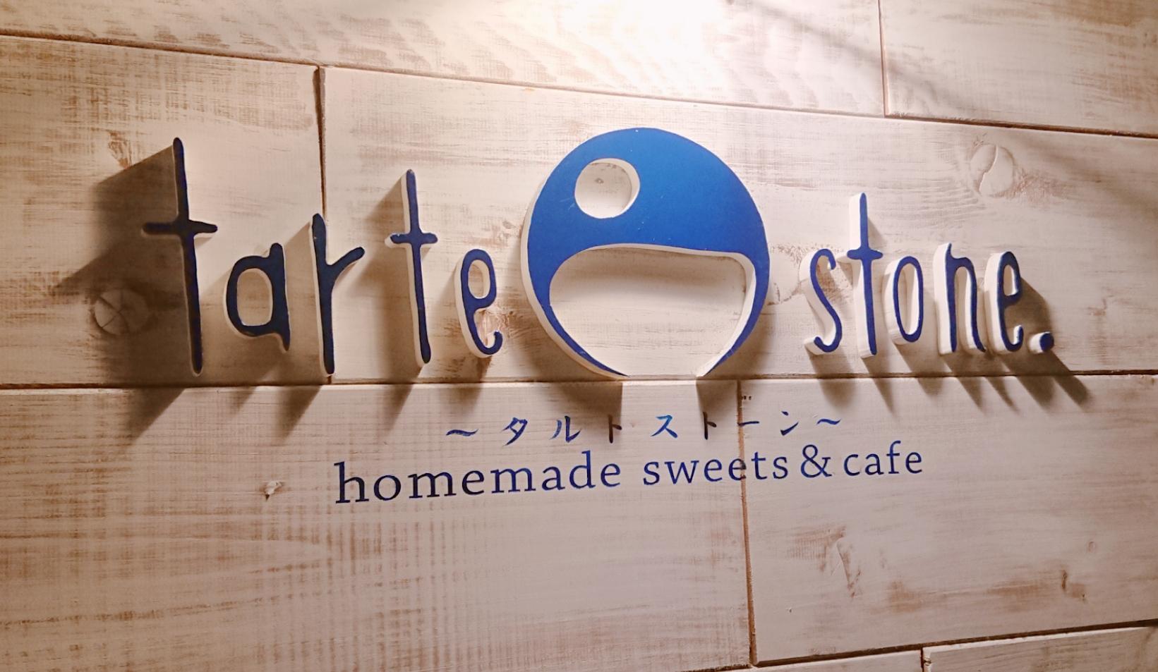 名古屋の円頓寺商店街近くにタルト専門店【タルトストーン】がオープン