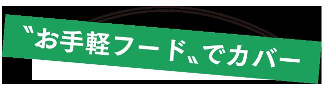 """""""お手軽フード""""でカバー"""