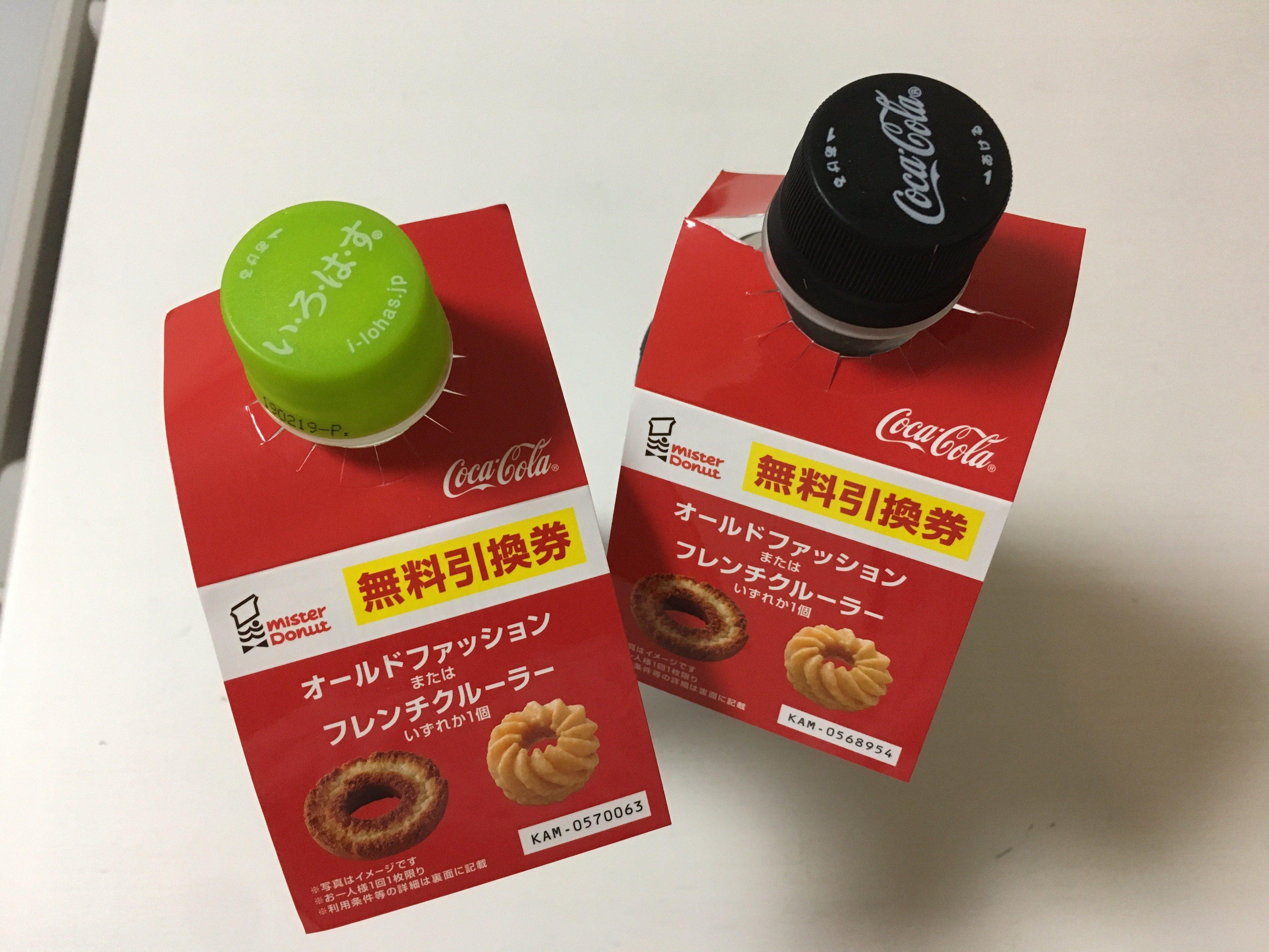 コカ・コーラ対象商品購入でミスドの無料引換券がもらえます!