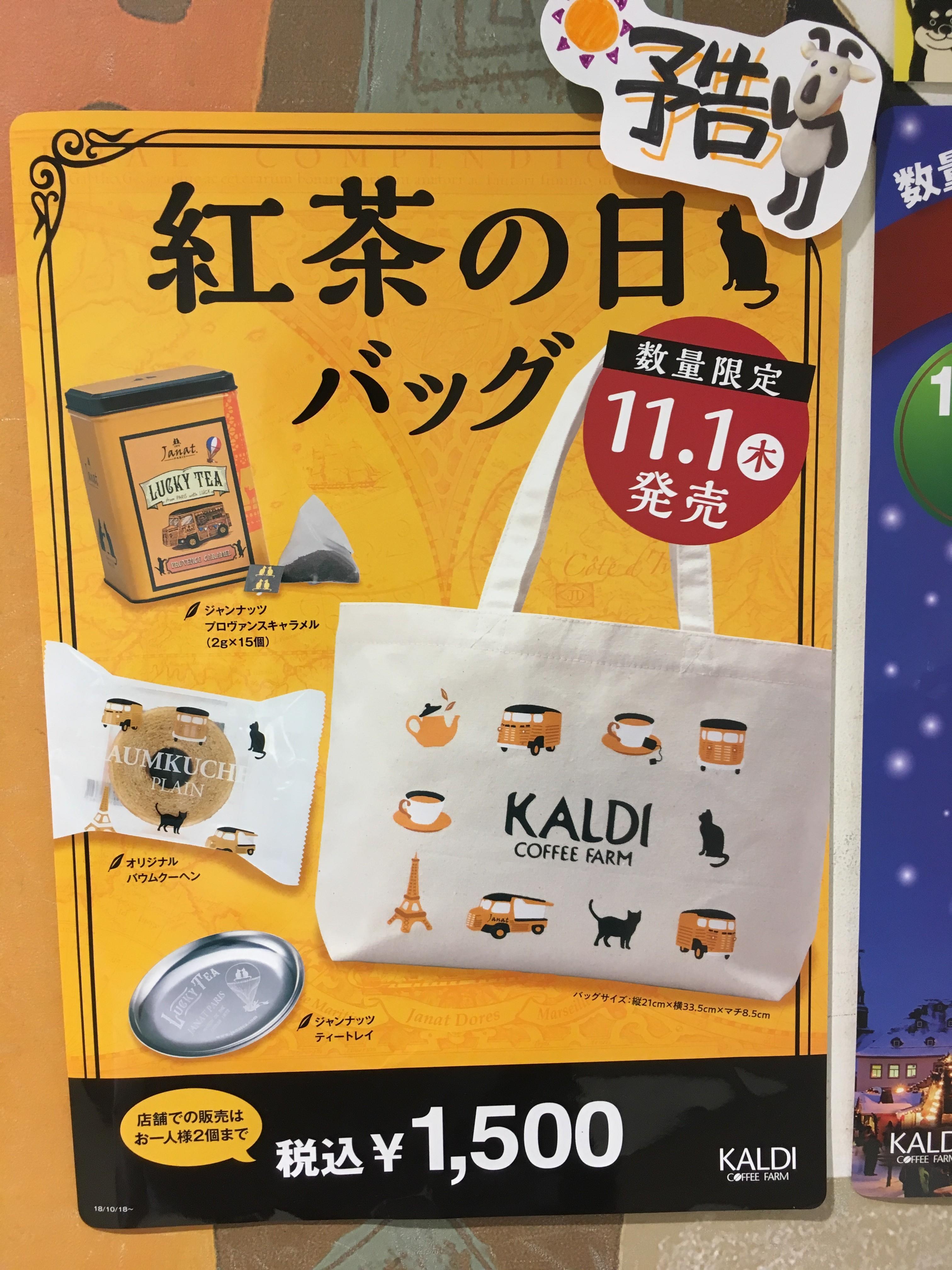 11月1日発売!【カルディの数量限定バッグ】今年は紅茶と犬の2種類◎