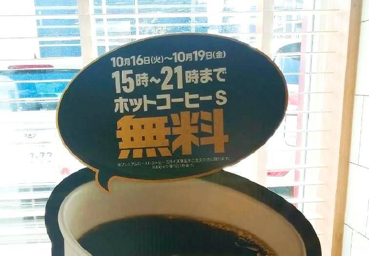 ★【マクドナルド】今だけ!マックコーヒー無料!!★